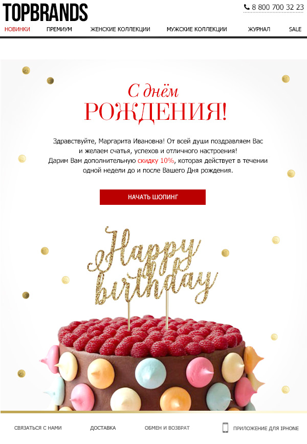 поздравить клиента с днем рождения предположили, что